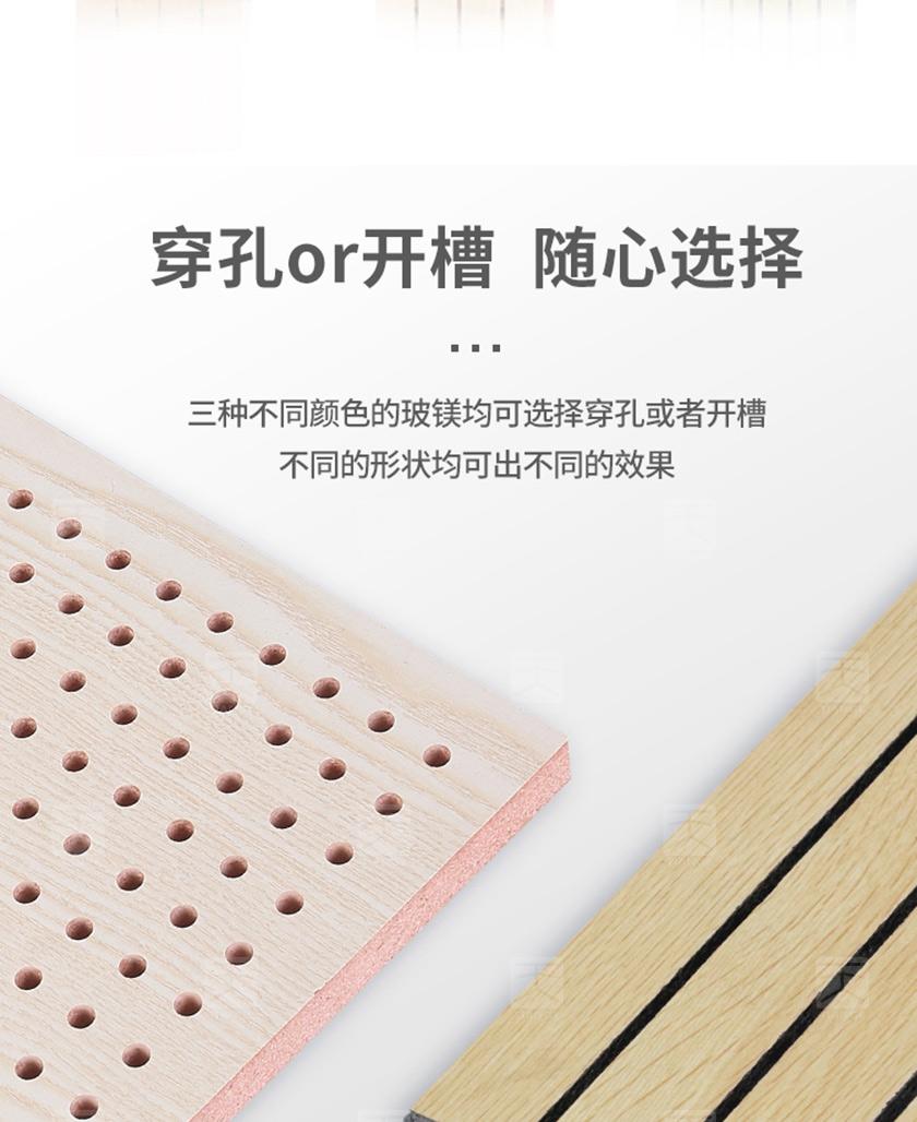 玻镁吸音板种类10.jpg