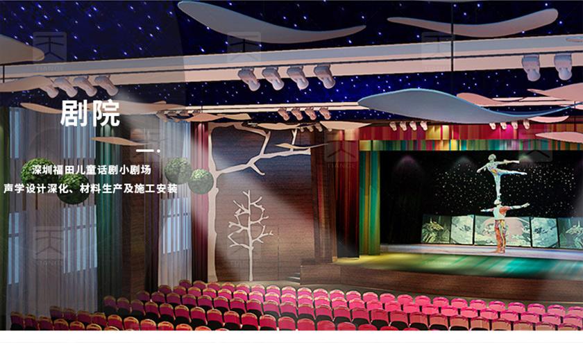 剧场玻镁吸音板.jpg