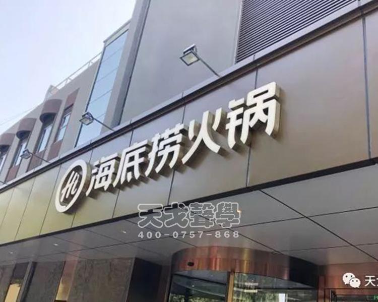 北京海底捞餐厅声学设..