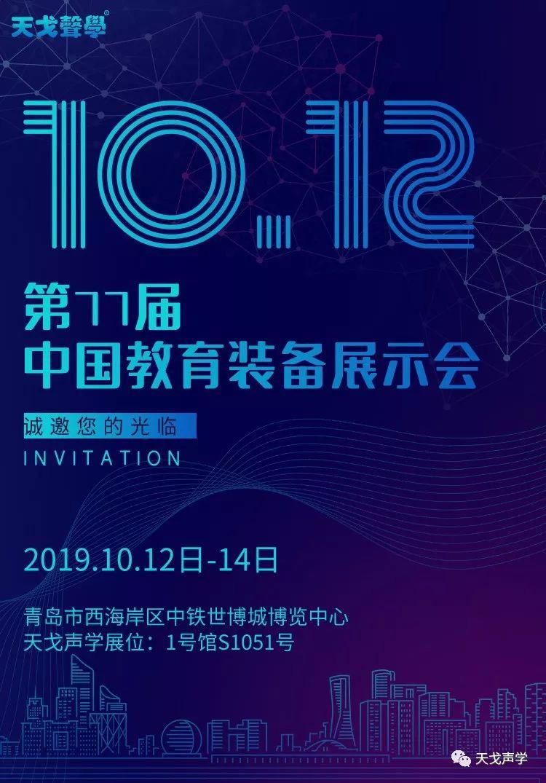 天戈声学参加青岛第77届中国教育装备展示会