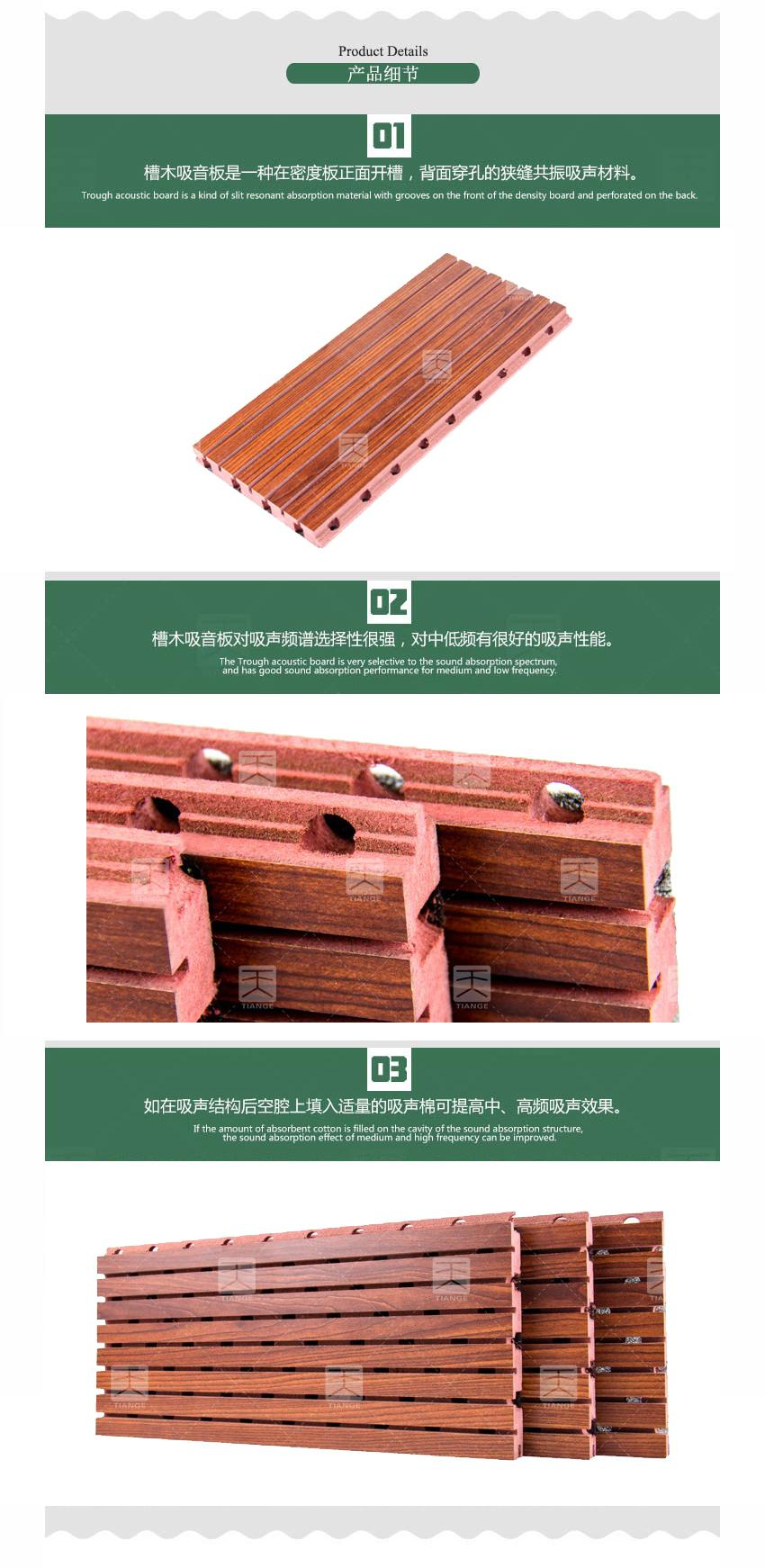阻燃槽木吸音板产品细节