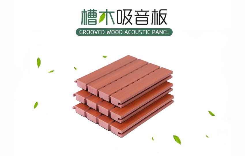 木质阻燃吸音板