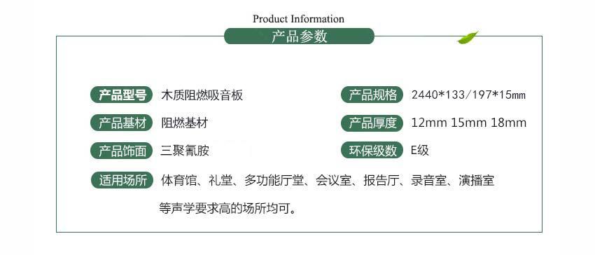 木质阻燃吸音板产品参数