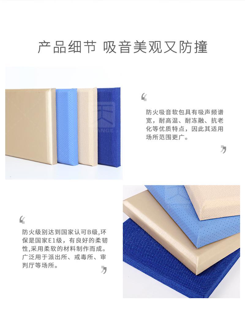 审讯室软包吸音板产品细节