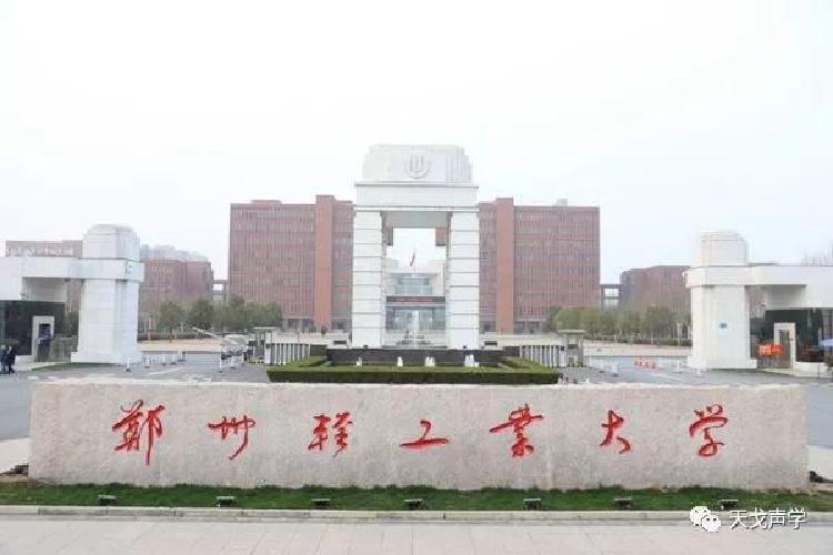 郑州轻工业大学体育馆声学设计工程