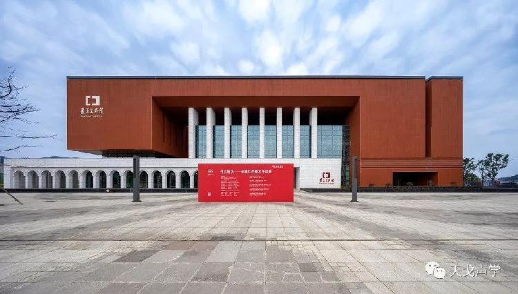 贵州遵义美术馆声学设计工程