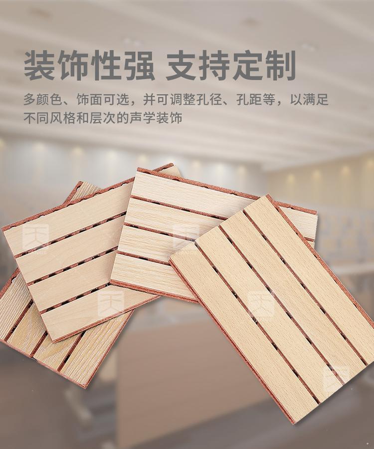 孔状吸音板装饰性强