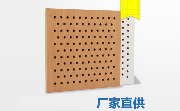 木质吸音装饰板