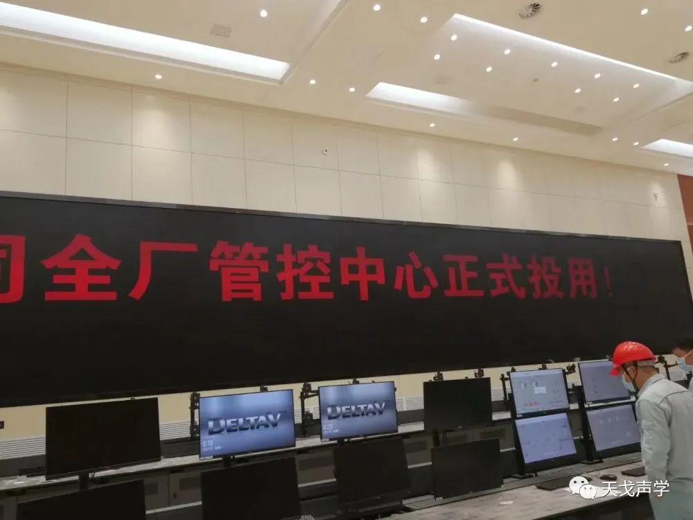 中科(广东)炼化有限公司全厂管控中心声学设计工程