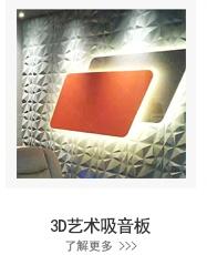 多功能厅3D艺术吸音板