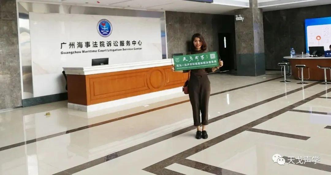 广州海事法院声学设计工程