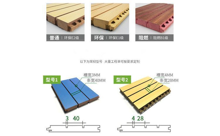 墙面木质吸音板供应厂家
