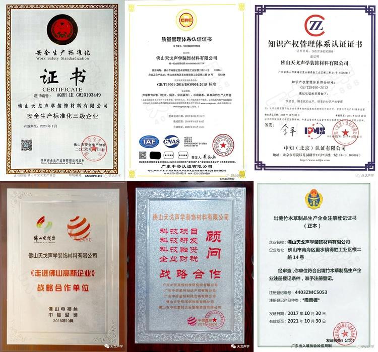 质量管理体系认证证书等