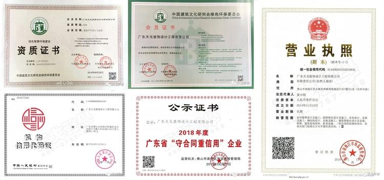 广东天戈装饰工程设计有限公司营业执照等