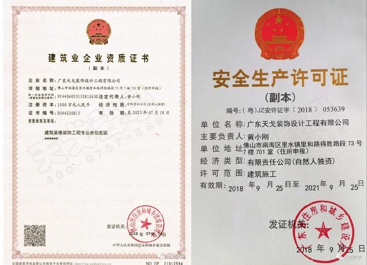 建筑装修装饰工程专业承包贰级证书等