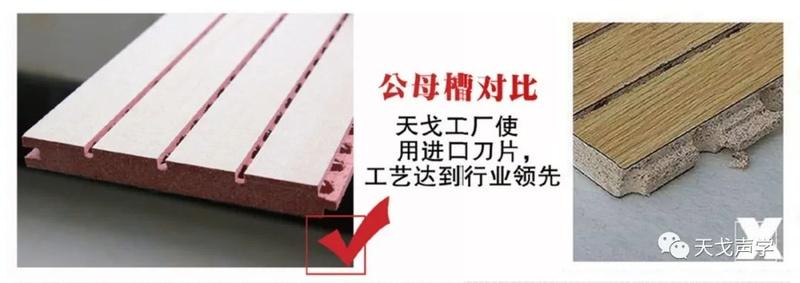 红玻吸声板工艺对比