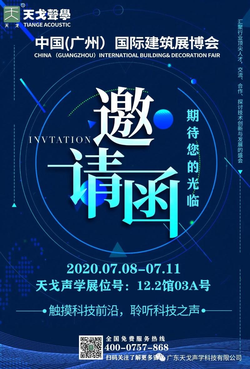 天戈声学中国国际建筑博览会邀请函