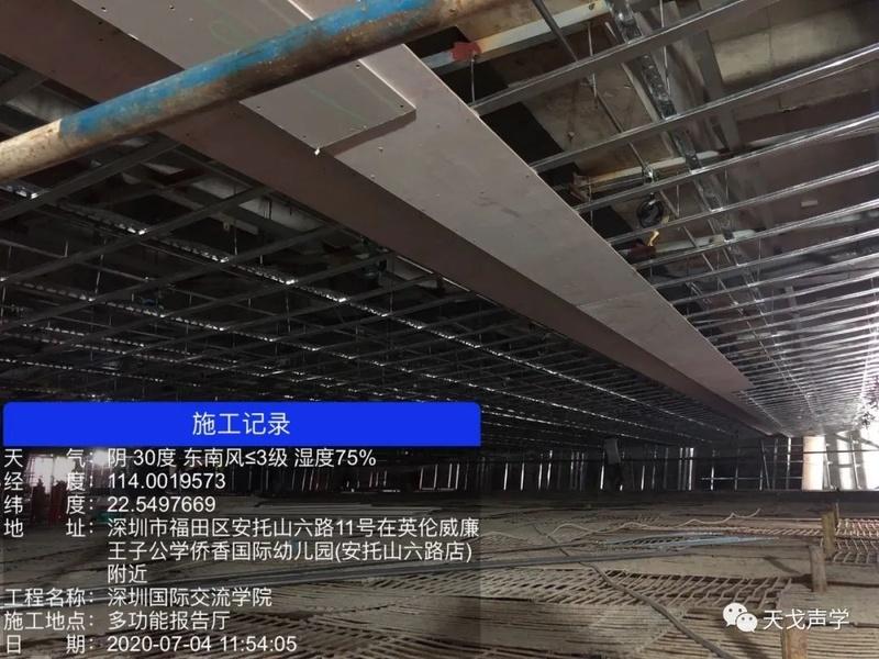 深圳国际交流学院项目施工