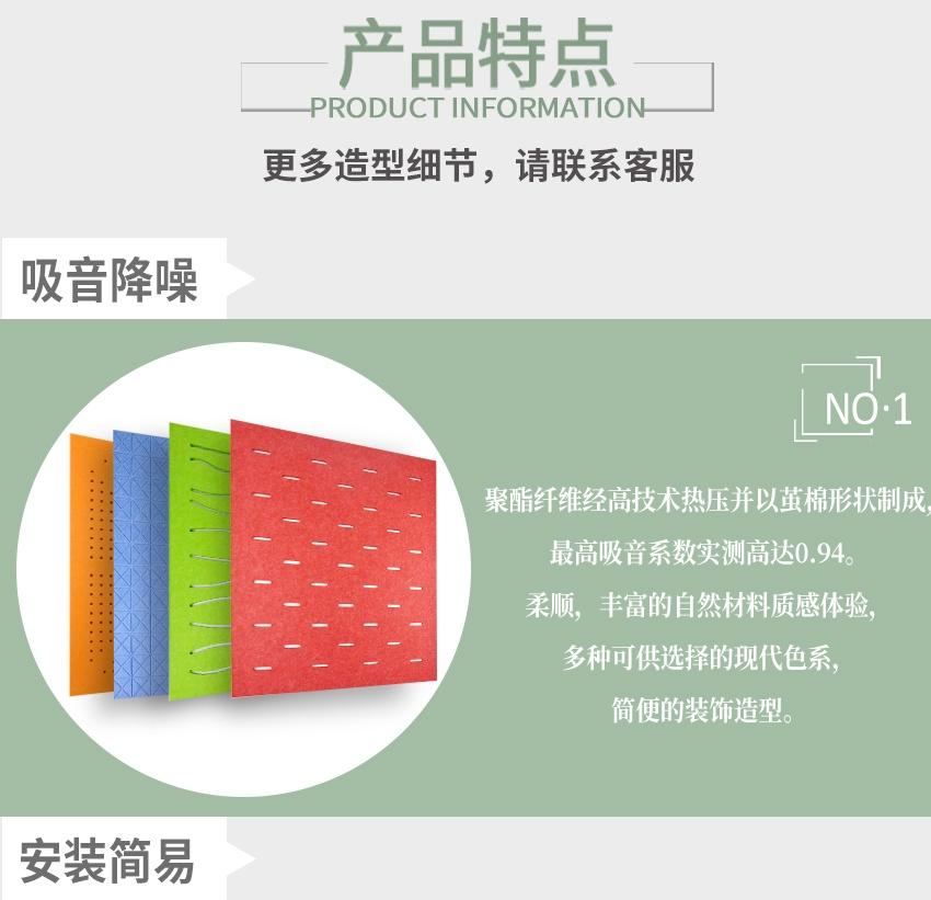 聚酯纤维  穿孔吸音板产品特点-1