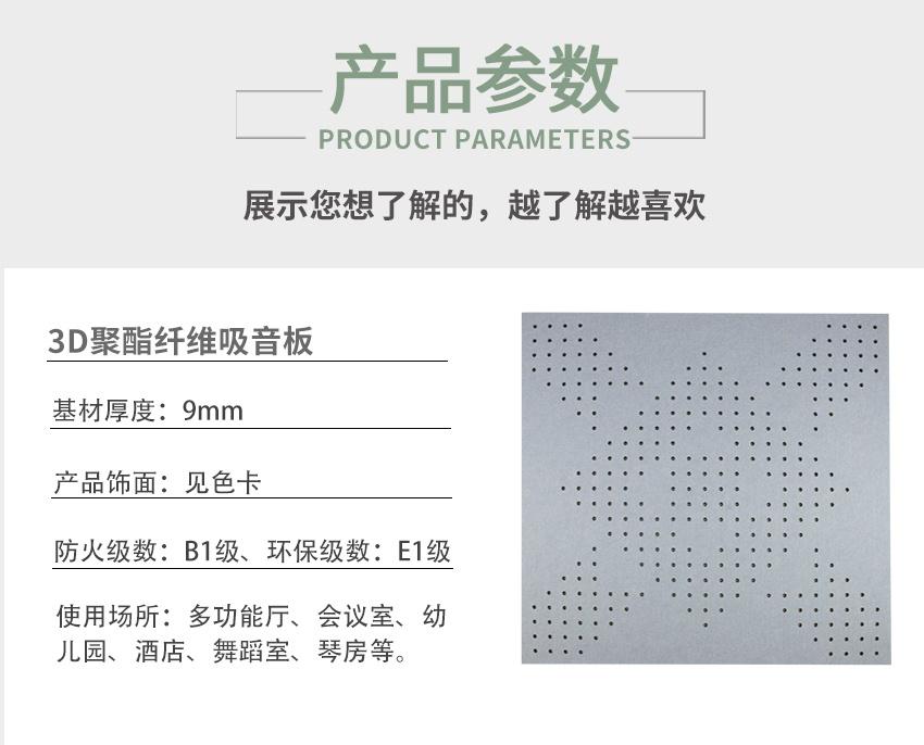 聚酯纤维穿  孔吸音板产品参数