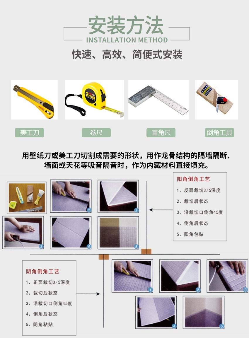 聚酯纤维穿  孔吸音板安装方法