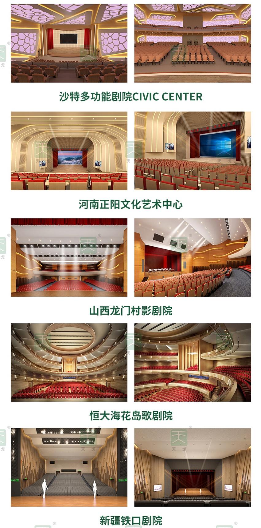 剧院声学设计案例-2