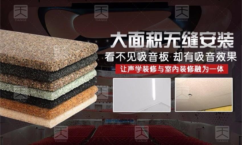 影剧院砂岩环保吸声板