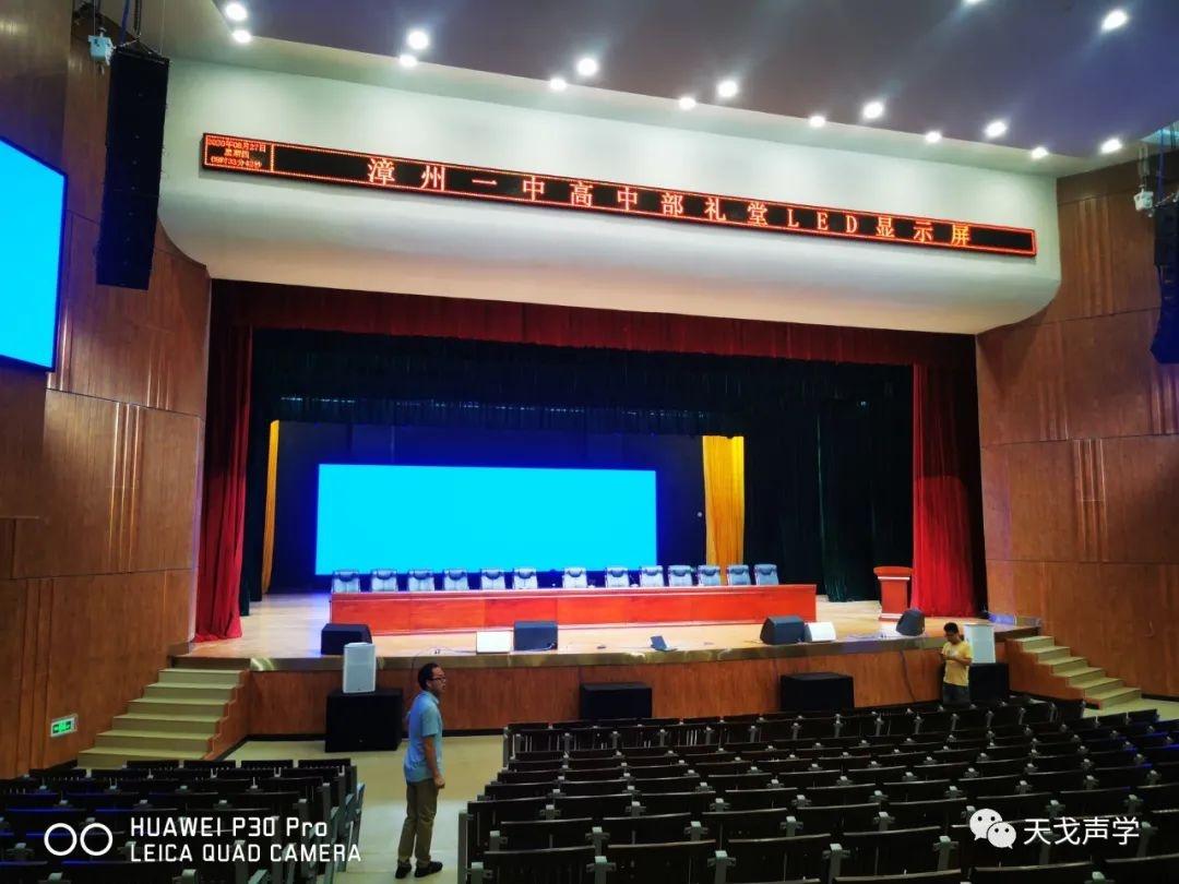 福建漳州一中礼堂舞台完工图