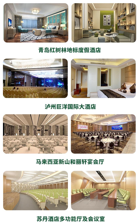酒店声学装饰整体解决方案-11
