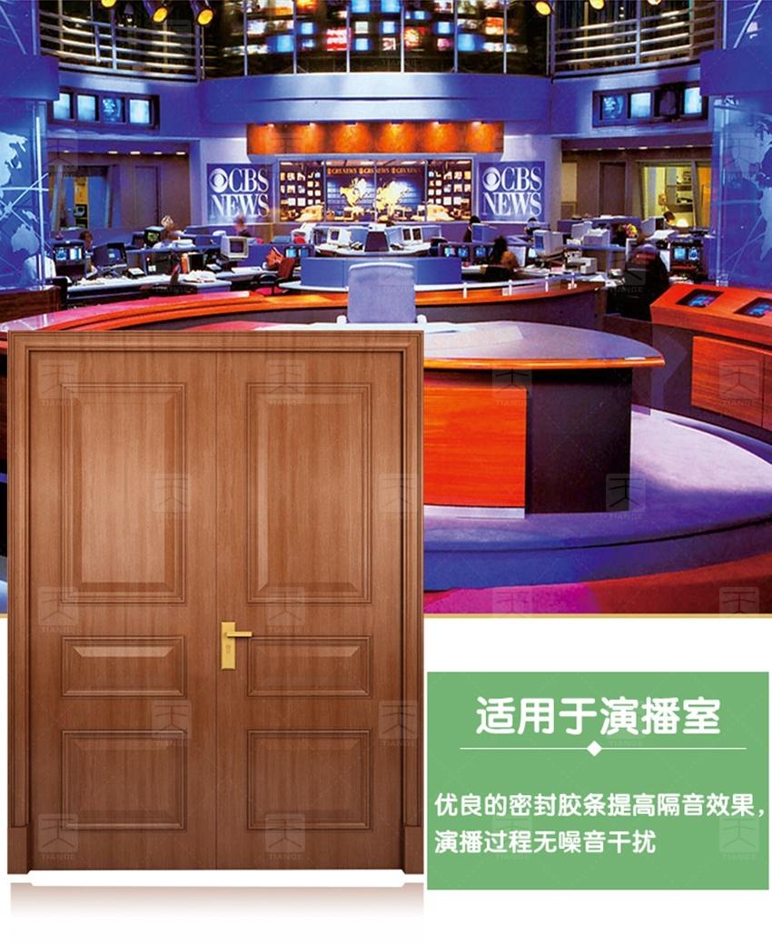 钢质木纹隔音门-9