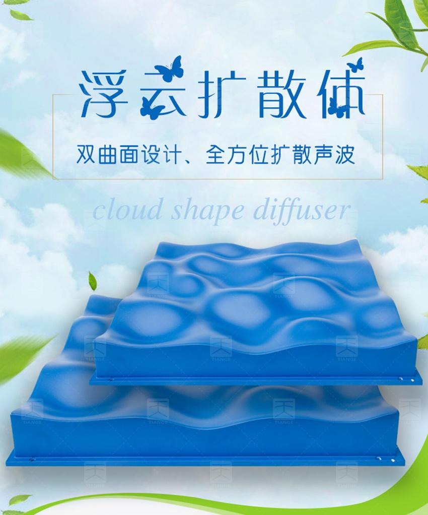 浮云扩散体-1