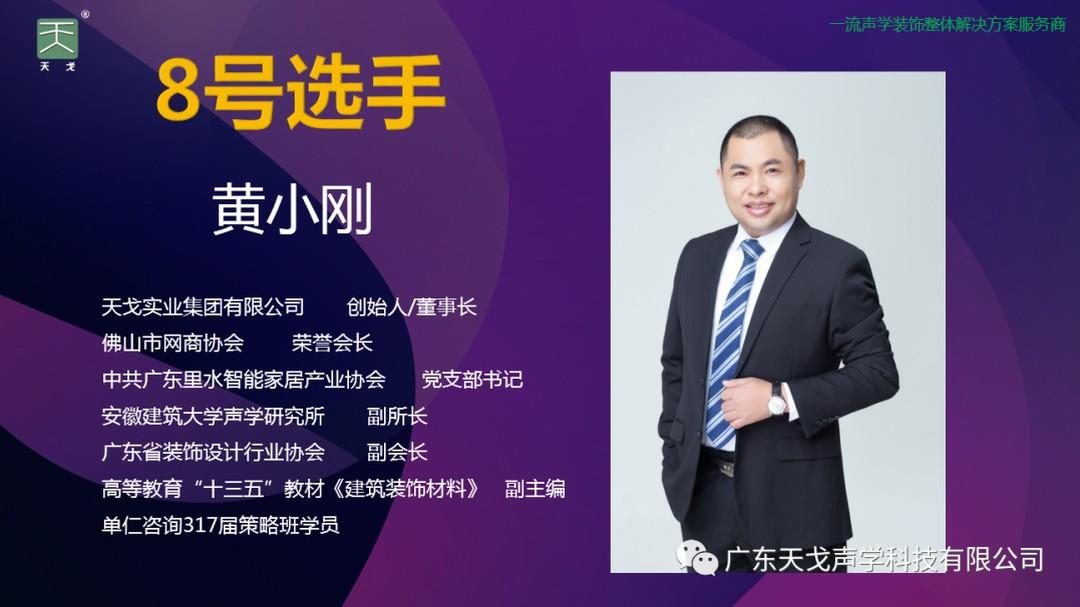 """恭喜我司荣获""""佛山十大牛商""""荣誉称号-1"""