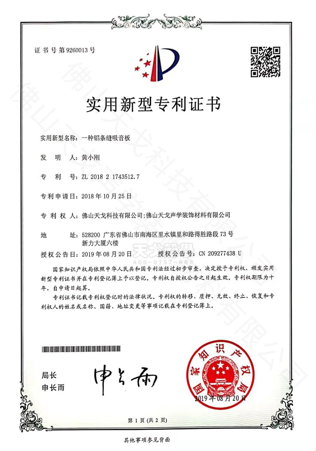 一种铝条缝吸音板专利证书