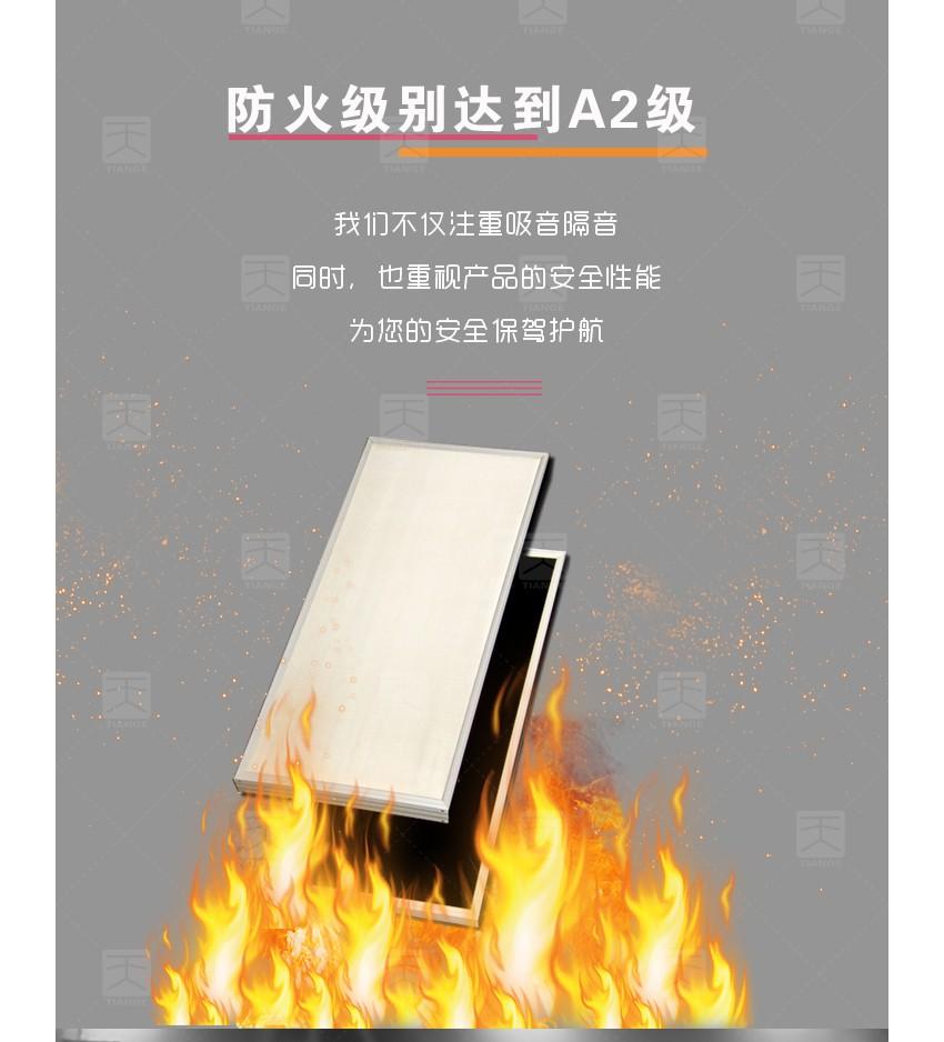 平板空间吸音体防火级别