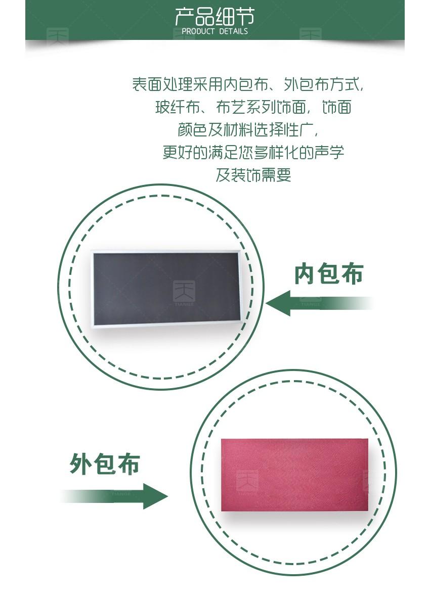 平板空间吸音体  产品种类