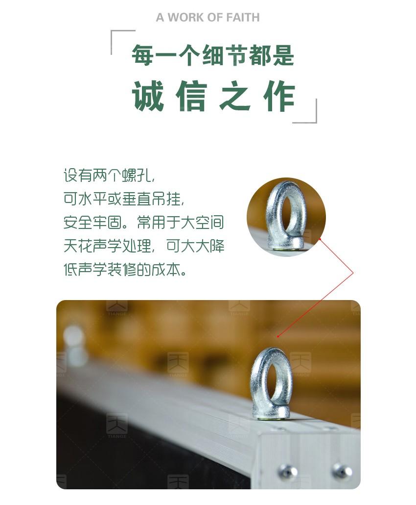 平板空间吸音体  细节展示