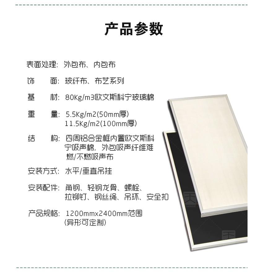 平板空间吸音体产品参数