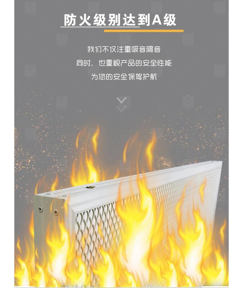 篮球馆网  状空间吸声体防火级别