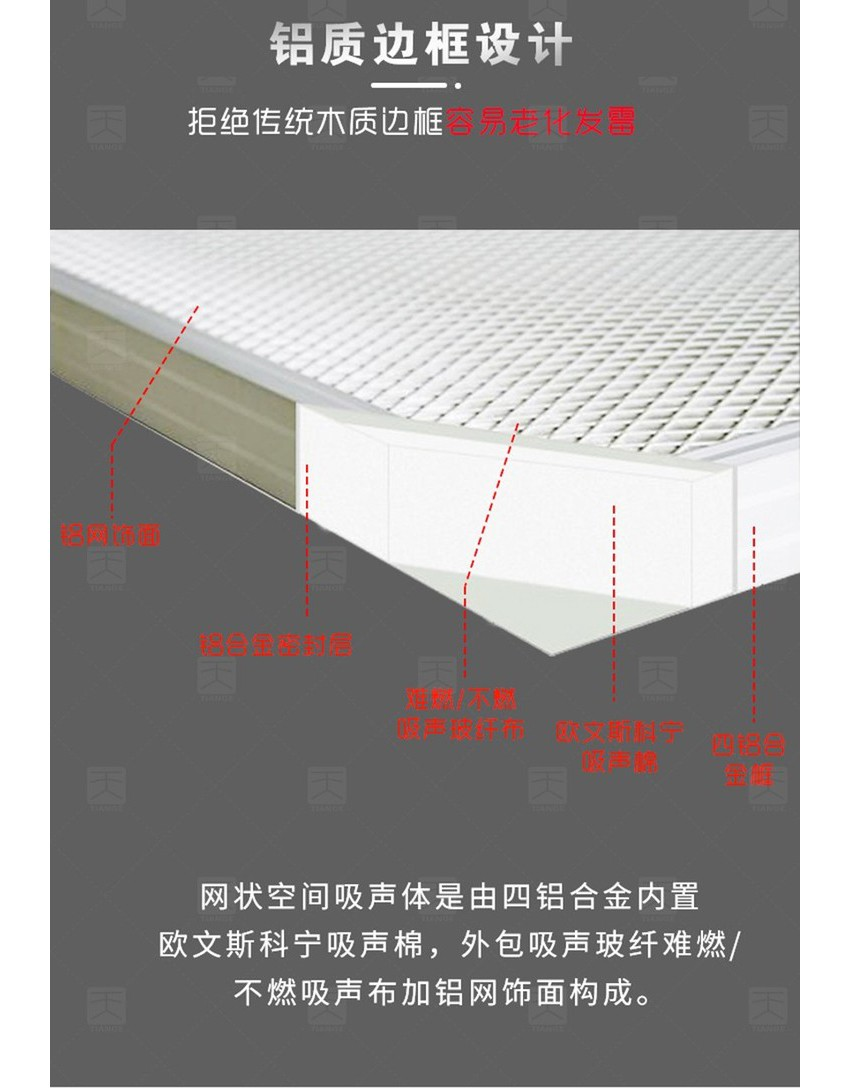 篮球馆网  状空间吸声体铝质边框