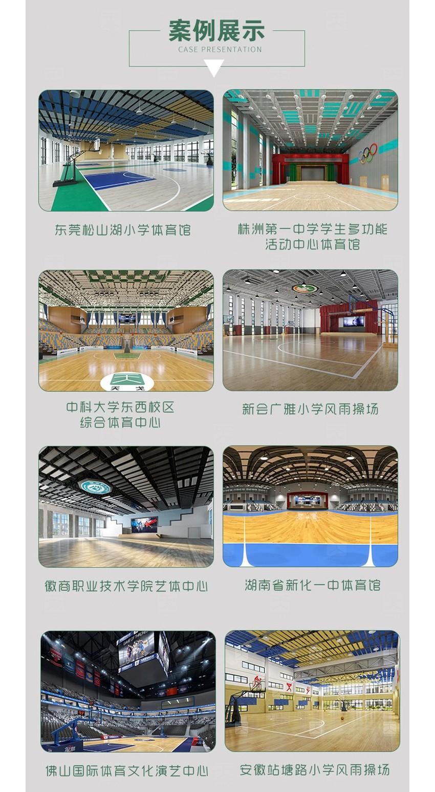 篮球馆网  状空间吸声体案例展示