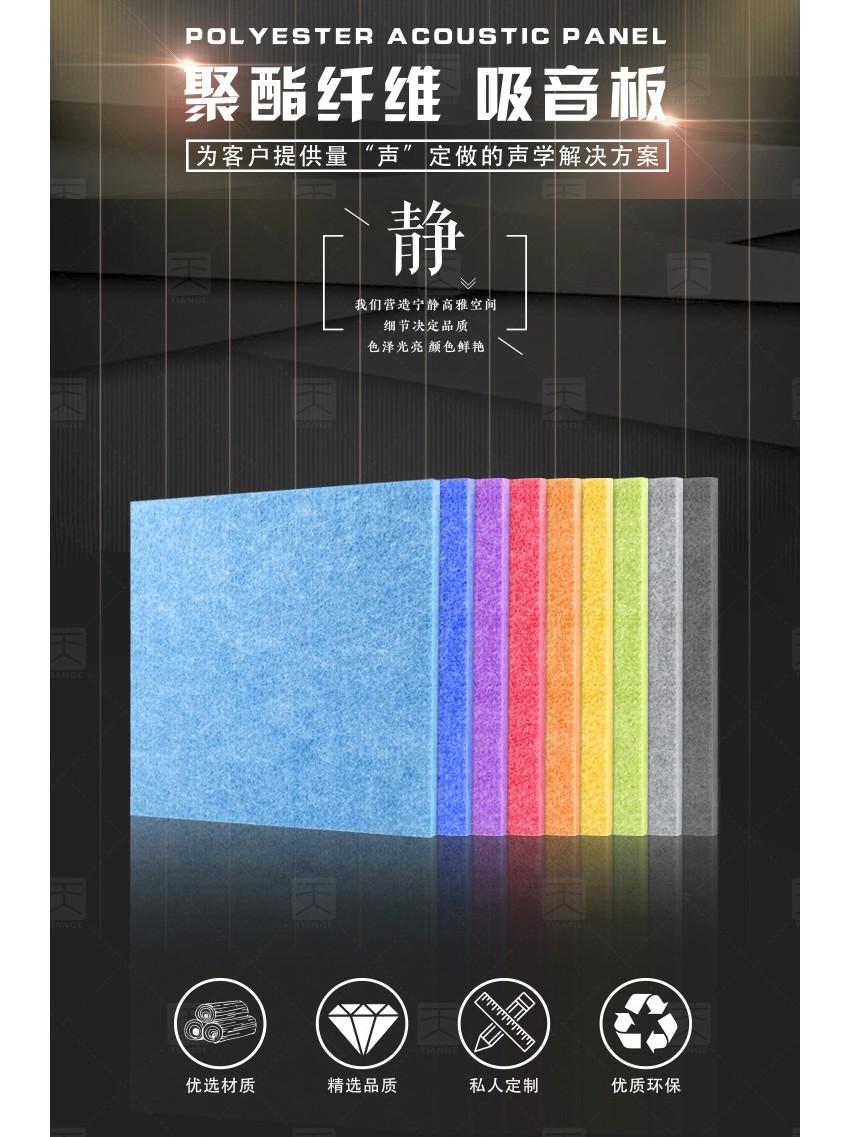 电影院聚酯纤维吸音板