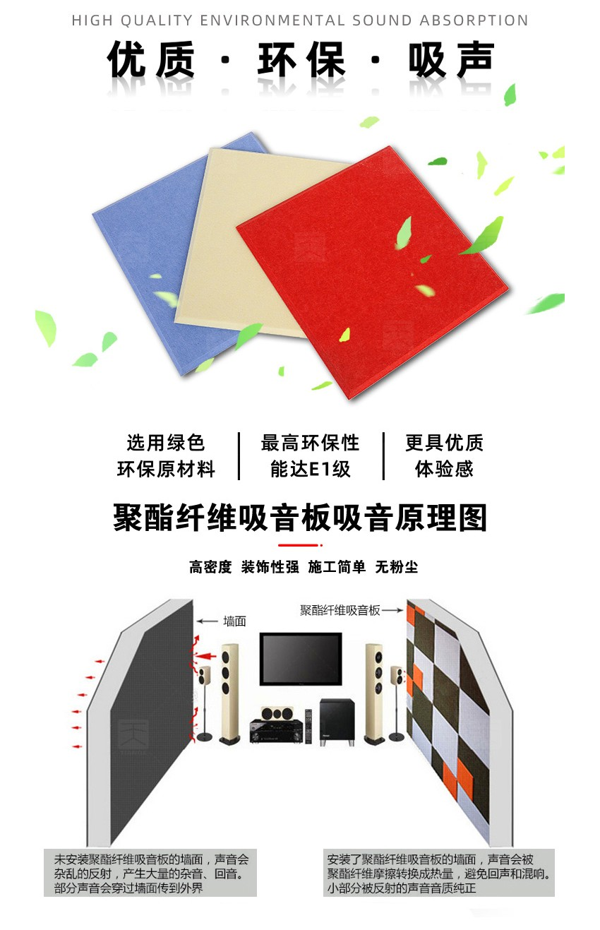 电影院聚酯纤维吸音板环保