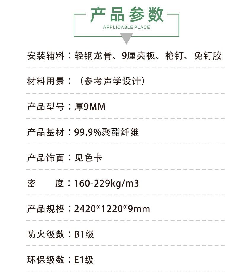 电影院聚酯纤维吸音板产品参数