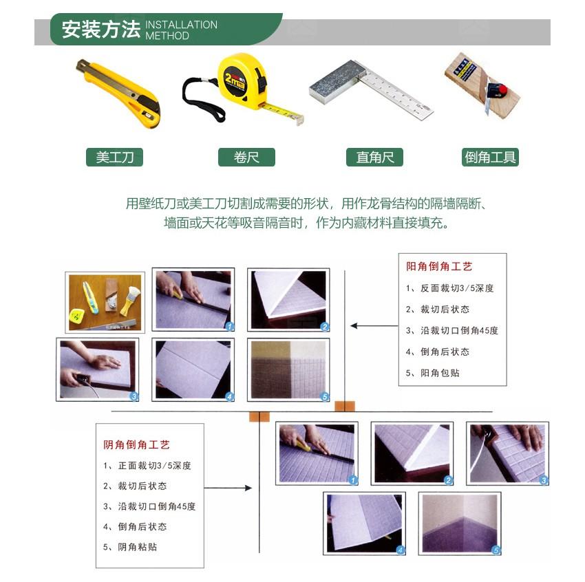 电影院聚酯纤维吸音板安装方法