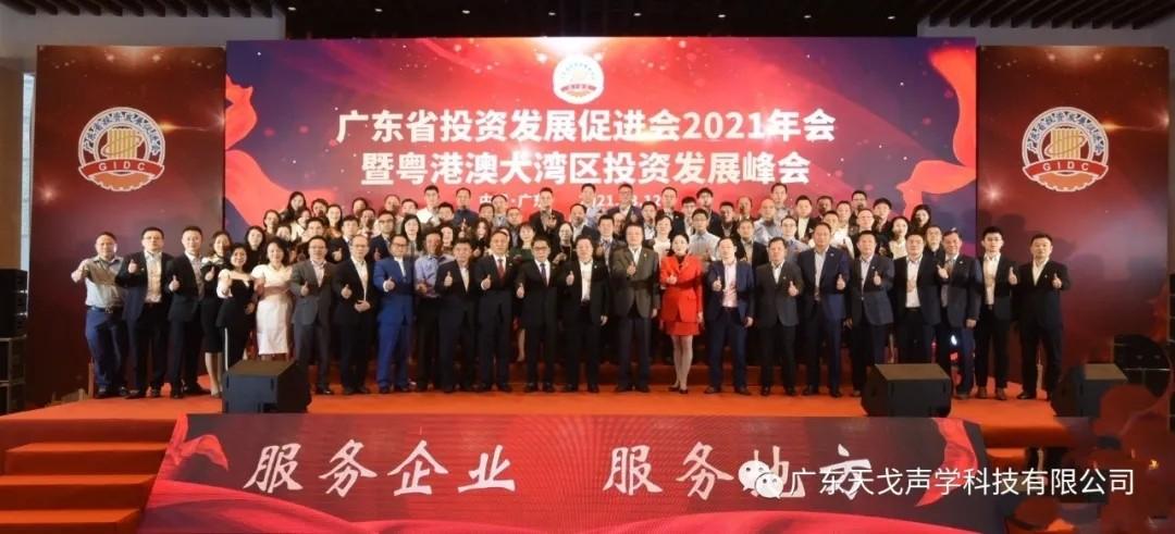 祝贺我司董事长黄小刚先生成为广东投资发展促进会会员