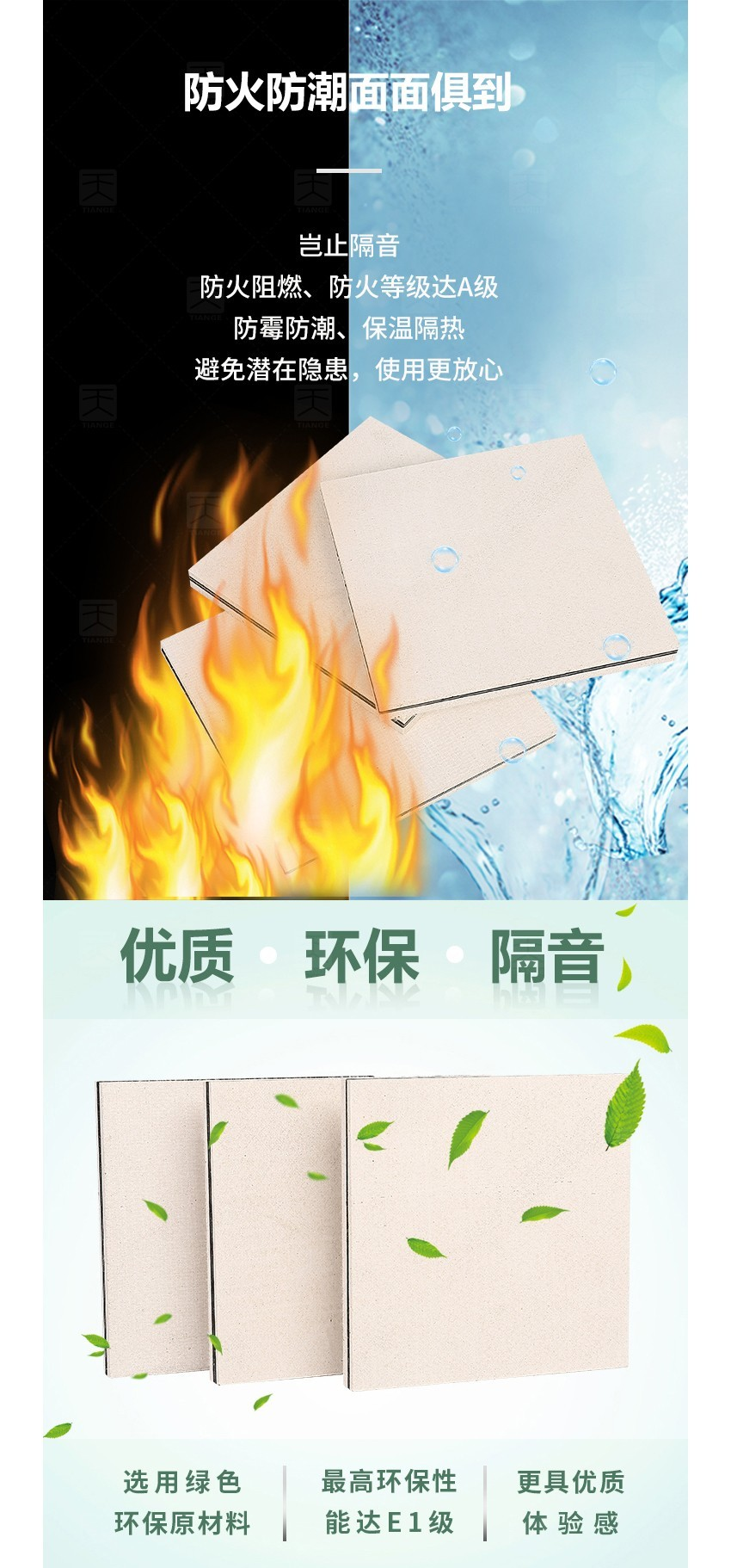 隔音板防火环保