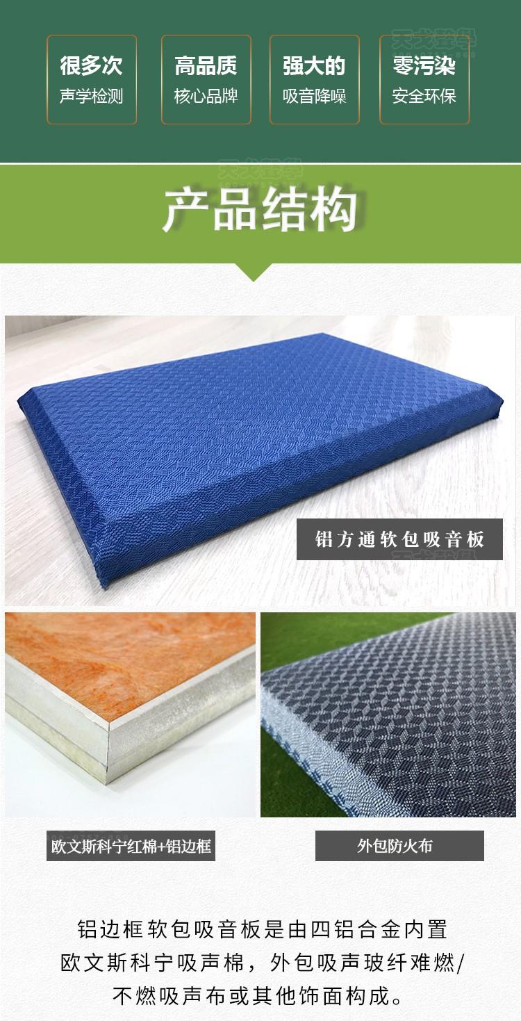 铝边框软包吸音板产品结构