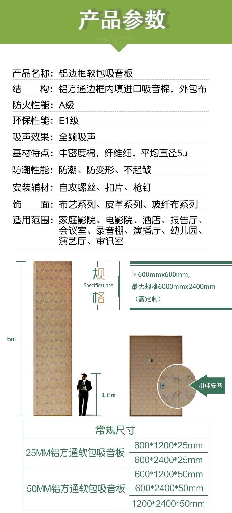 铝边框软包吸音板产品参数