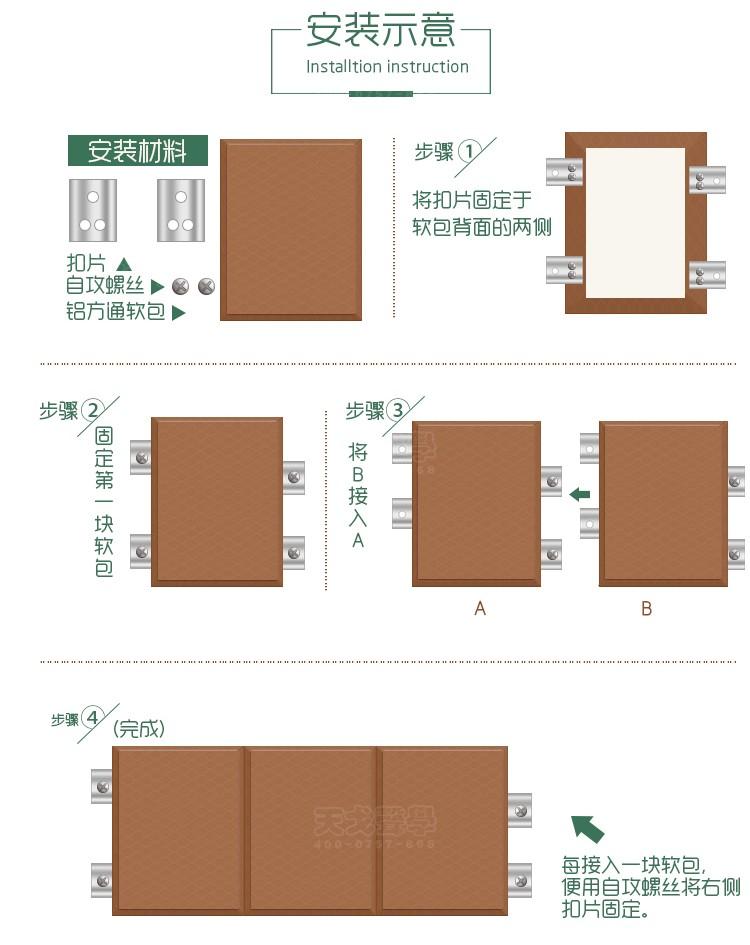 铝边框软包吸音板安装方法