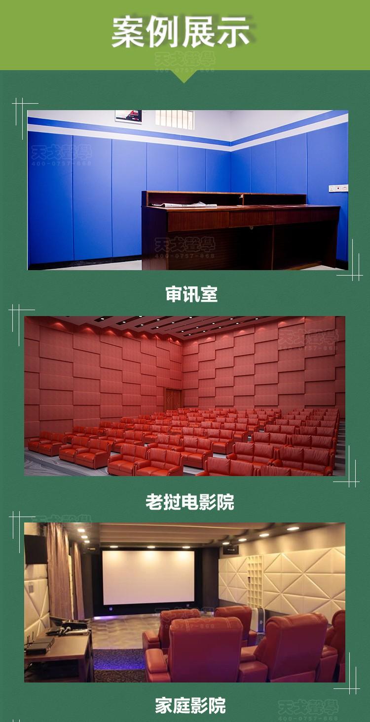 铝边框软包吸音板案例展示
